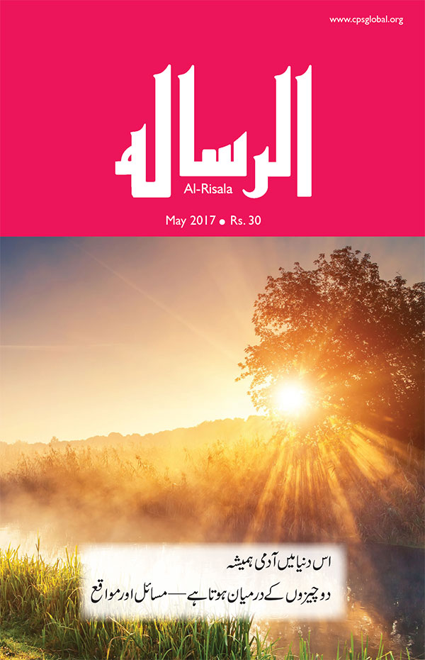 Al Risala Yearly Subscription In India By Courier